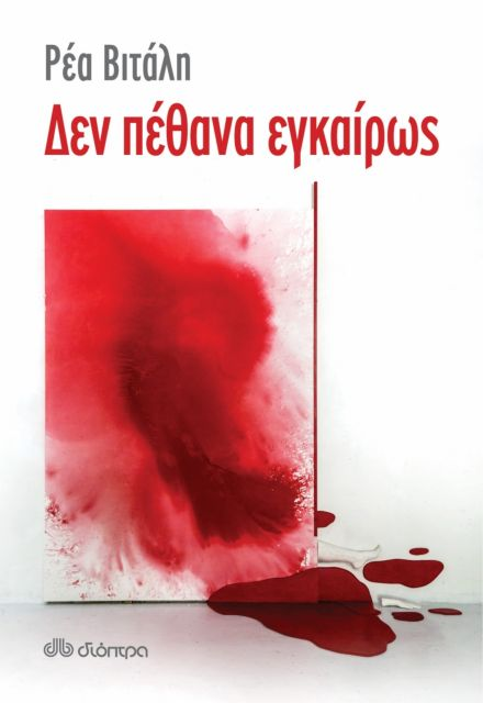 Ο ζωγράφος που «έπρεπε να έχει πεθάνει» | tanea.gr