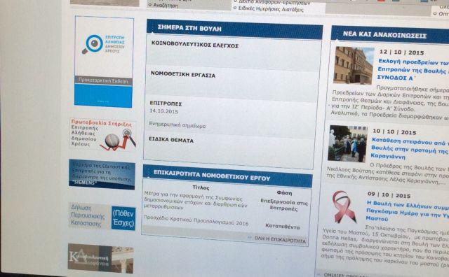 Aρχισε η αποκαθήλωση των «πεπραγμένων» της Κωνσταντοπούλου | tanea.gr