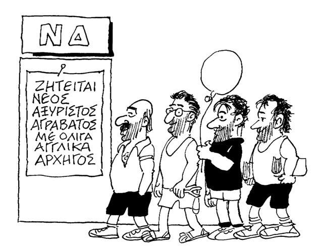 ΜΗΤΡΟΠΟΥΛΟΣ 5 17/10/2015   tanea.gr