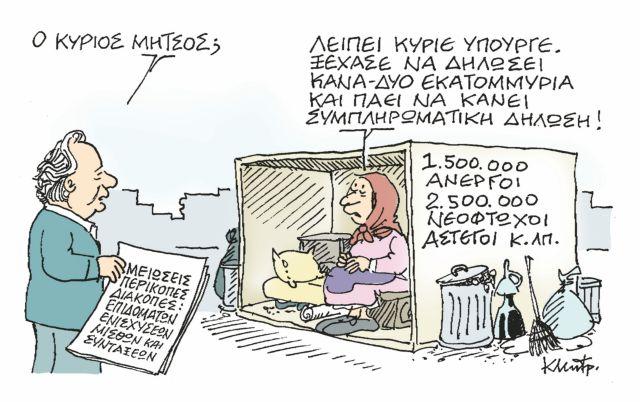 ΜΗΤΡΟΠΟΥΛΟΣ 19/10/2015 | tanea.gr
