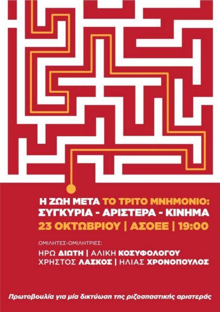 [Μικροπολιτικός] Ο Τάσος Κορωνάκης και η νέα κίνηση | tanea.gr