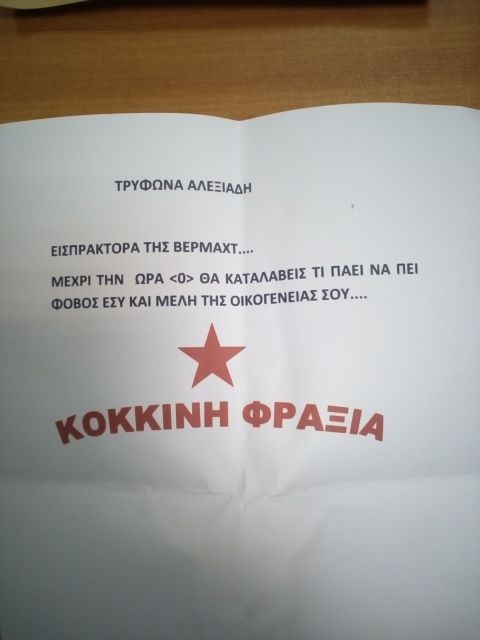 Φάκελο με σφαίρα έστειλαν άγνωστοι στο γραφείο του Τρύφωνα Αλεξιάδη - φασιστοειδή και ψυχασθενείς, λέει ο ίδιος | tanea.gr
