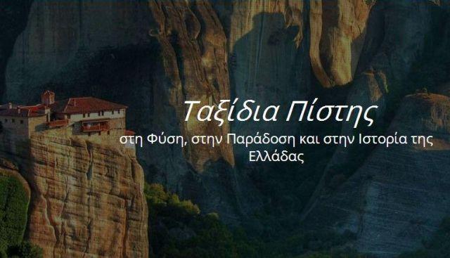 Εφαρμογή για κινητά από την Αρχιεπισκοπή με 200 θρησκευτικά μνημεία | tanea.gr