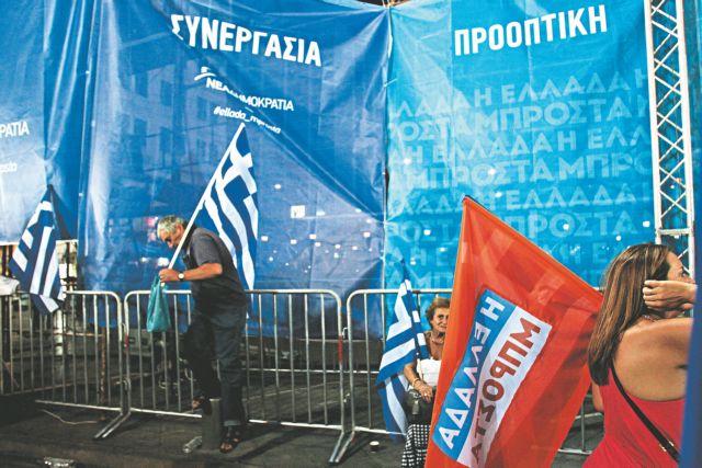 Νέα Δημοκρατία: Το γαλάζιο «μυθιστόρημα των τεσσάρων» | tanea.gr
