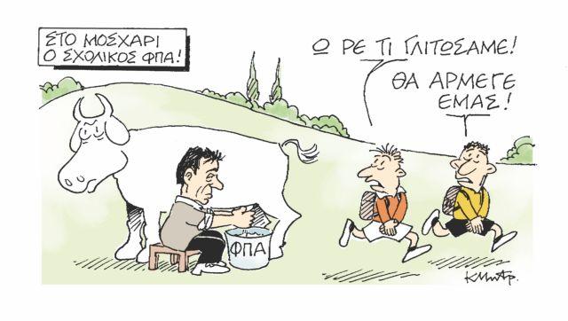 MHTROPOULOS BASIKO 31/10/2015 | tanea.gr