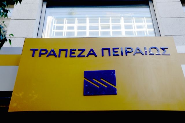 Με επιτυχία έκλεισε το βιβλίο προσφορών της Τράπεζας Πειραιώς | tanea.gr
