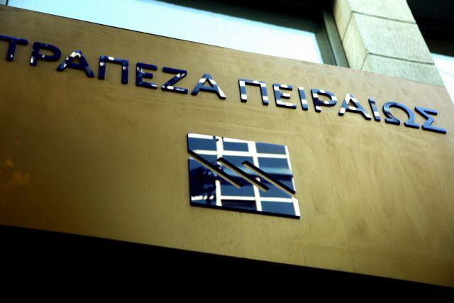 Τρ. Πειραιώς: Μειώνεται ο στόχος της αύξησης κεφαλαίου στα 1,34 δισ. ευρώ | tanea.gr