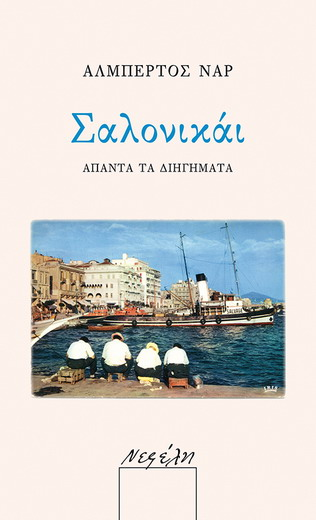 Μεταλλωρύχος της εβραϊκής μνήμης | tanea.gr