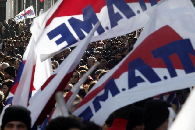 Συλλαλητήριο κατά του ασφαλιστικού από το ΠΑΜΕ | tanea.gr