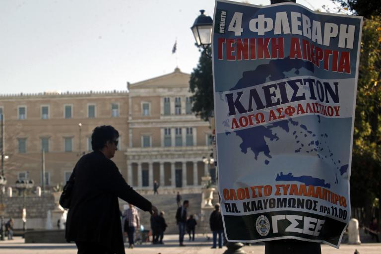 Παραλύει σήμερα η χώρα για το ασφαλιστικό | tanea.gr