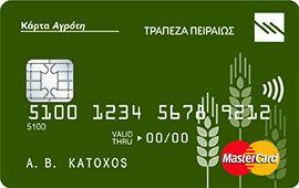 Κάρτα Αγρότη από την Τράπεζα Πειραιώς | tanea.gr