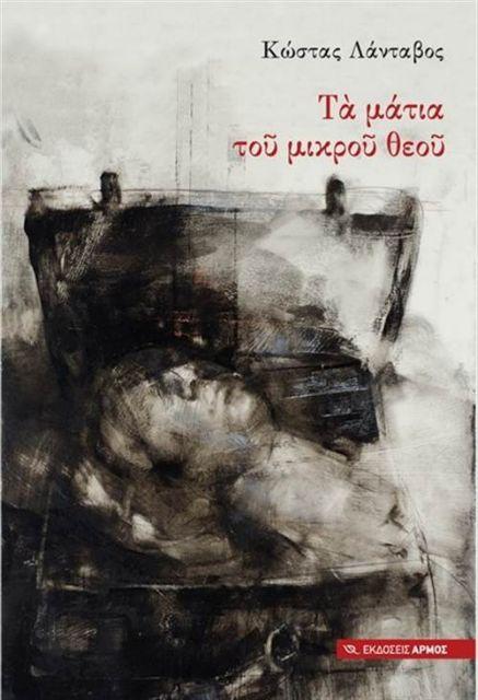 Η τρέλα ως «κατοικία» της ποίησης | tanea.gr