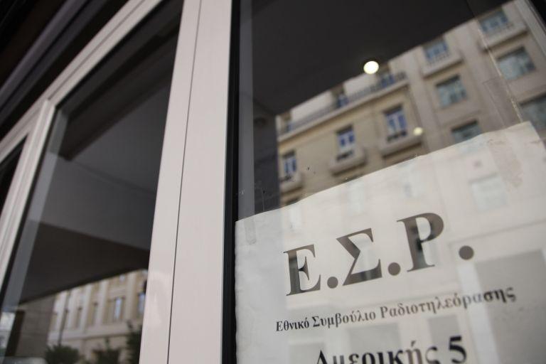 Αναλυτικά η νέα σύνθεση του ΕΣΡ | tanea.gr