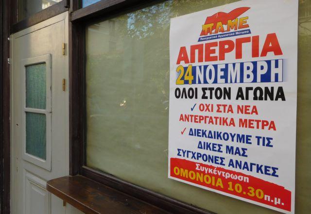 Στην Ομόνοια η απεργιακή συγκέντρωση του ΠΑΜΕ την Πέμπτη | tanea.gr