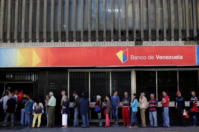 Βενεζουέλα: Πληθωριστικά χαρτονομίσματα τυπώνει ο Μαδούρο - Ουρές στα ATM   tanea.gr