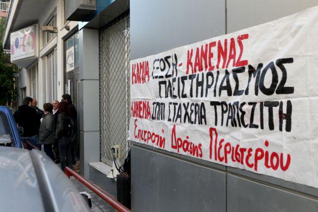 Δεν θα διεξαχθούν και αυτήν την Τετάρτη πλειστηριασμοί   tanea.gr
