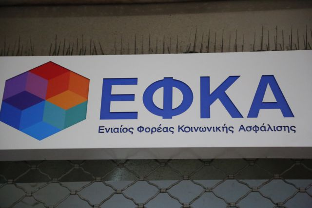 Μέχρι 17 Μαρτίου η προθεσμία για τις εισφορές στον ΕΦΚΑ | tanea.gr