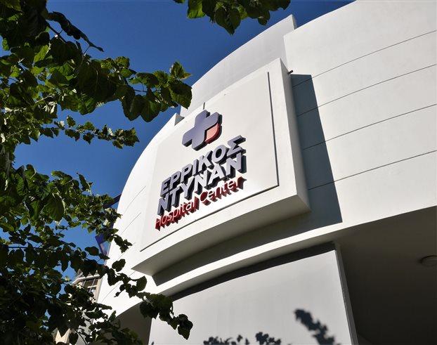 Παγκόσμια Ημέρα Υγείας: Καρδιολογικό Check up για όλους στο Ερρίκος Ντυνάν Hospital Center | tanea.gr