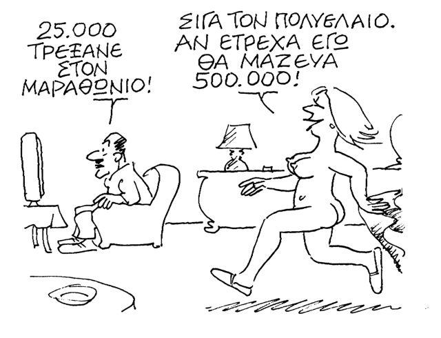 MHTROPOULOS 1 24-3 | tanea.gr