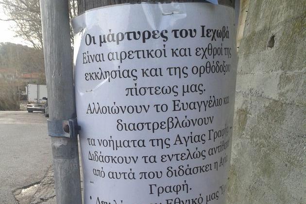 Στην Ρωσία απαγορεύθηκε η δράση των Μαρτύρων του Ιεχωβά | tanea.gr