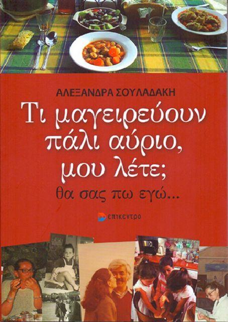 «Τρίμματα» γεύσεων και αναμνήσεων | tanea.gr