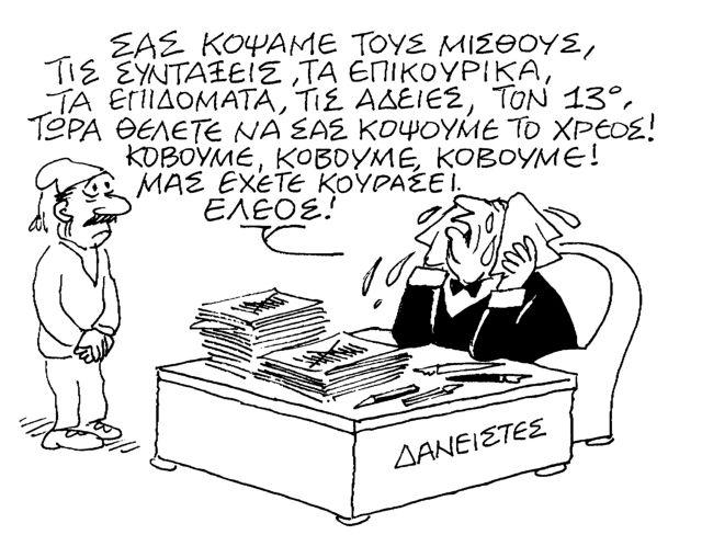MHTROPOULOS 1 6-5 | tanea.gr