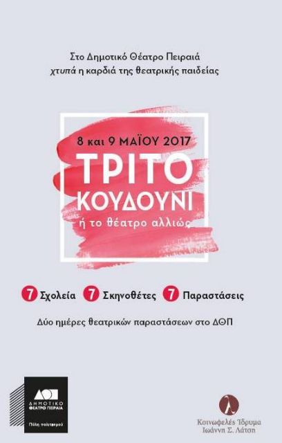 2edec49515f6 Τρίτο κουδούνι ή Το θέατρο αλλιώς» στο Δημοτικό Θέατρο Πειραιά - ΤΑ ΝΕΑ