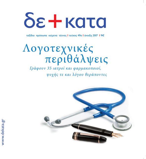 Αντικαταθλιπτικά δοκίμια και αντιβίωση πεζογραφίας   tanea.gr