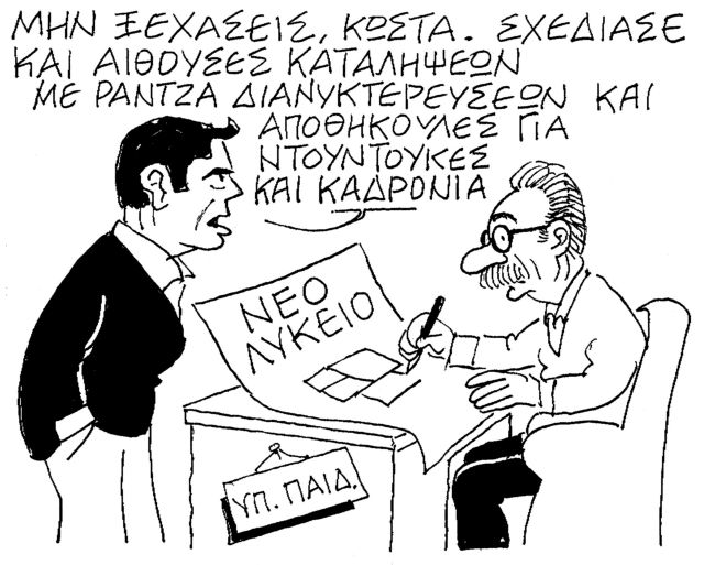 MHTROPOULOS 3 13-5 | tanea.gr
