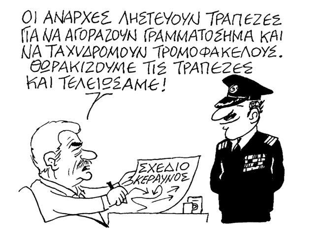 MHTRO5_1/6   tanea.gr