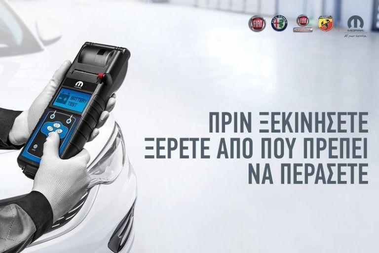 Δωρεάν έλεγχο από τη Fiat, Fiat Professional, Alfa Romeo και Abarth | tanea.gr