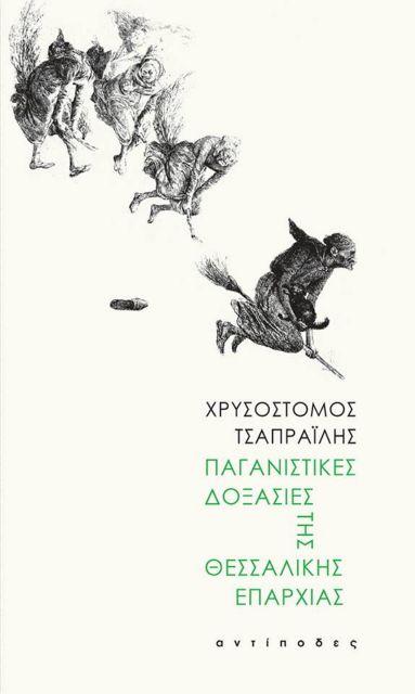 Τα φαντάσματα αλυχτούν στον Κάμπο | tanea.gr