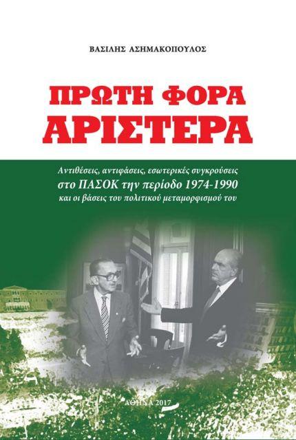 Ετσι, λοιπόν, άλλαξε το ΠΑΣΟΚ   tanea.gr