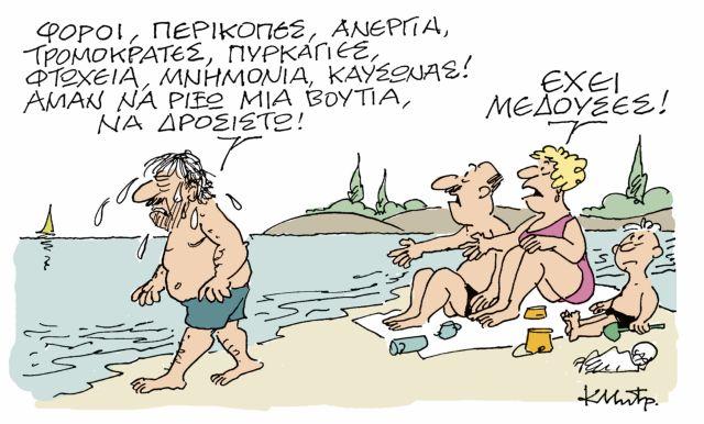 mitropoulos 23/8 | tanea.gr