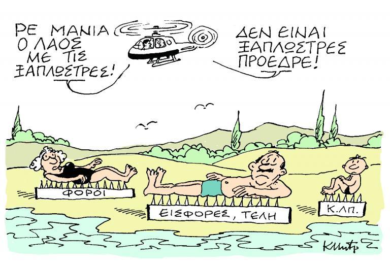 Mitropoulos 24/8 | tanea.gr