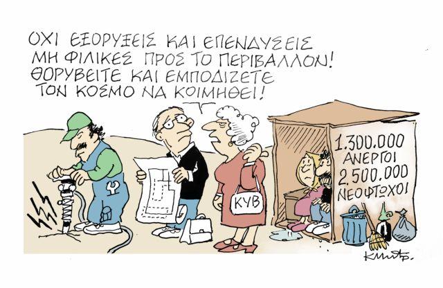 mitropoulos 2/9 | tanea.gr
