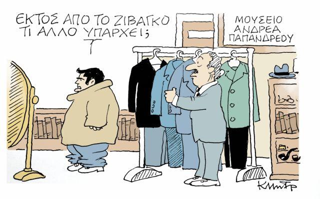mitropoulos 5/9 | tanea.gr