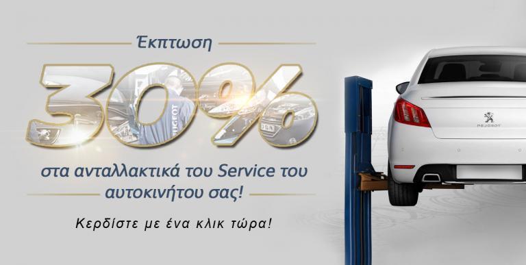 PEUGEOT: Mε ένα κλικ έκπτωση 30% | tanea.gr