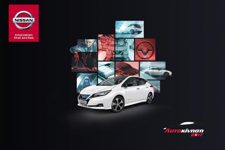 Mε το νέο Nissan Leaf στην Αυτοκίνηση | tanea.gr