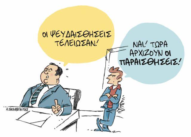 skla | tanea.gr