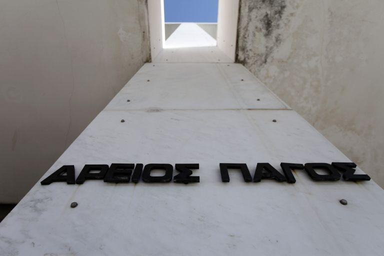 Παρακράτηση δύο μισθών σε αρεοπαγίτη λόγω... αργοπορίας | tanea.gr