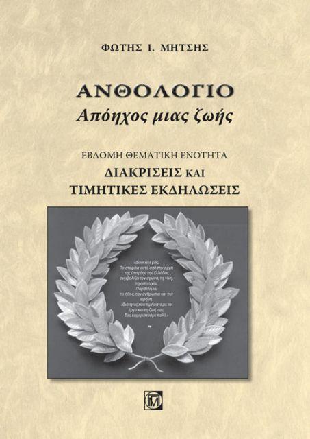 Το ήθος της Μουργκάνας | tanea.gr
