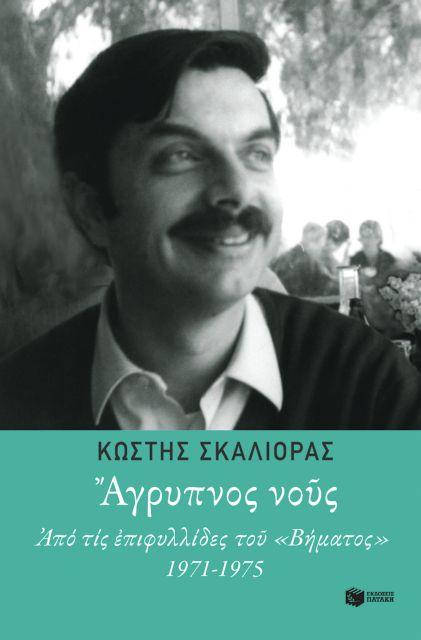 Κρυμμένα λόγια, καθαρή φωνή | tanea.gr