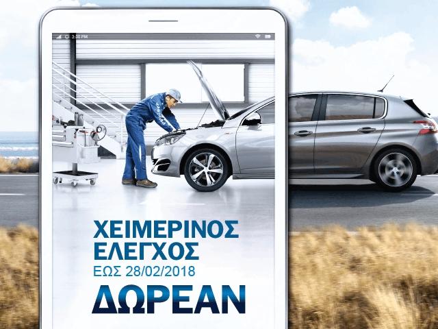 Δωρεάν χειμερινός έλεγχος 20 σημείων από την Peugeot   tanea.gr