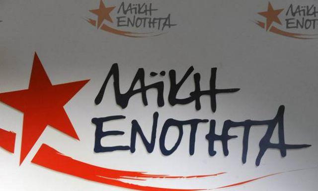ΛΑΕ: Να χυθεί άπλετο φως στην υπόθεση Novartis | tanea.gr