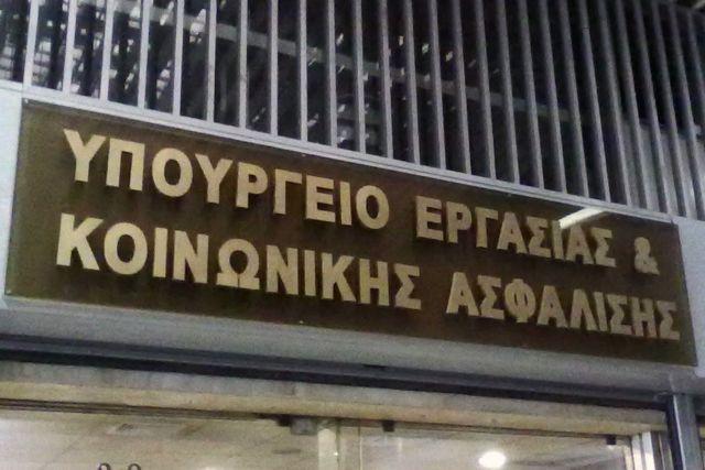 Υπουργείο Εργασίας: Διαγωνισμός για υπηρεσίες καθαριότητας | tanea.gr