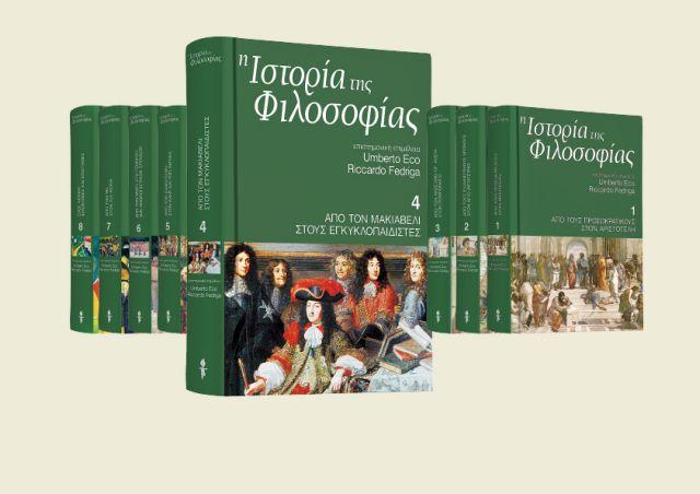 Δωρεάν με Το Βήμα της Κυριακής «Η Ιστορία της Φιλοσοφίας» του Ουμπέρτο Εκο | tanea.gr
