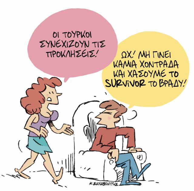 skalvenitis | tanea.gr