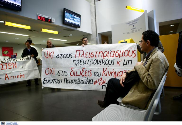 Ομάδα ατόμων εισέβαλε στην Τράπεζα της Ελλάδος | tanea.gr