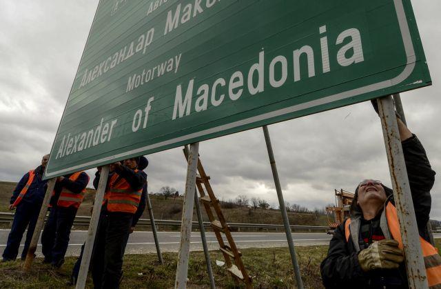 Κλείνουν το μάτι σε Αλβανία και ΠΓΔΜ | tanea.gr